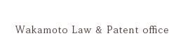 若本法律特許事務所