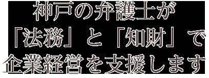 神戸の弁護士が「法務」と「知財」で企業経営を支援します